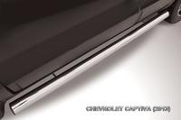 Пороги d76 труба для Chevrolet Captiva (2013 -) Слиткофф CHCAP13-007