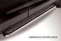 Пороги d57 с листом для Chevrolet Captiva (2013 -) Слиткофф CHCAP13-008