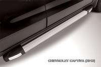 Пороги аллюминиевые для Chevrolet Captiva (2013 -) Слиткофф CHCAP13-009