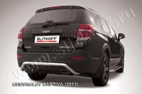 """Защита заднего бампера d57 """"скоба"""" для Chevrolet Captiva (2013 -) Слиткофф CHCAP13-011"""
