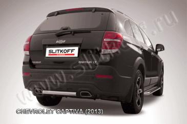 Защита заднего бампера d57 короткая для Chevrolet Captiva (2013 -) Слиткофф CHCAP13-012