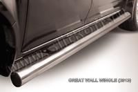 Пороги d76 труба  для Great Wall Wingle (2013 -) Слиткофф GWWIN-006